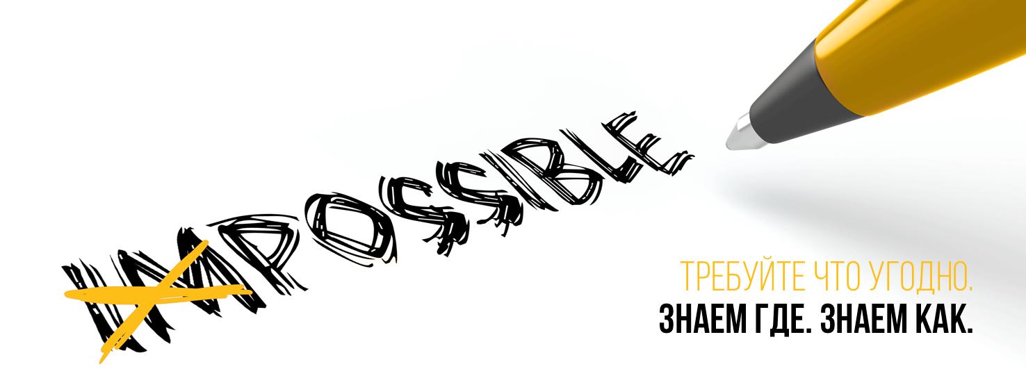 impossible_RU